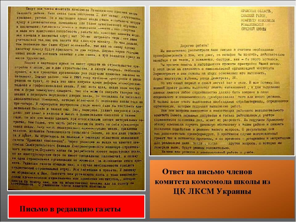 Письмо в редакцию газеты Ответ на письмо членов комитета комсомола школы из...