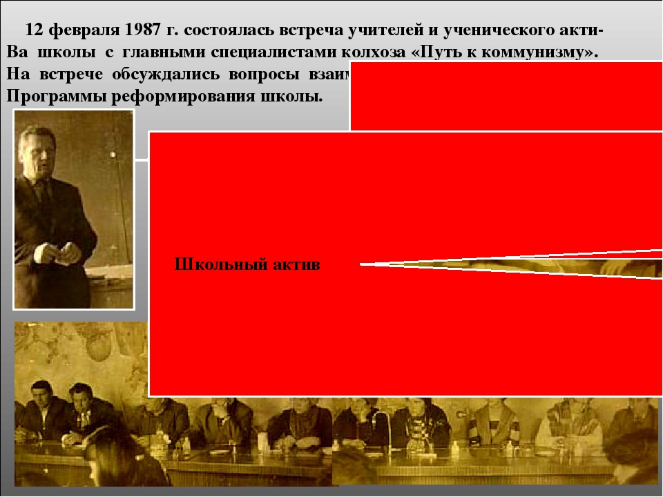 12 февраля 1987 г. состоялась встреча учителей и ученического акти- Ва школы...