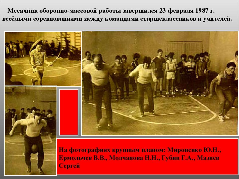 Месячник оборонно-массовой работы завершился 23 февраля 1987 г. весёлыми сор...