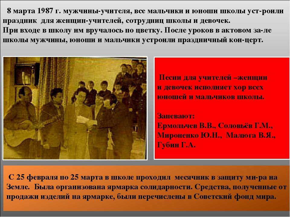 8 марта 1987 г. мужчины-учителя, все мальчики и юноши школы уст-роили праздн...