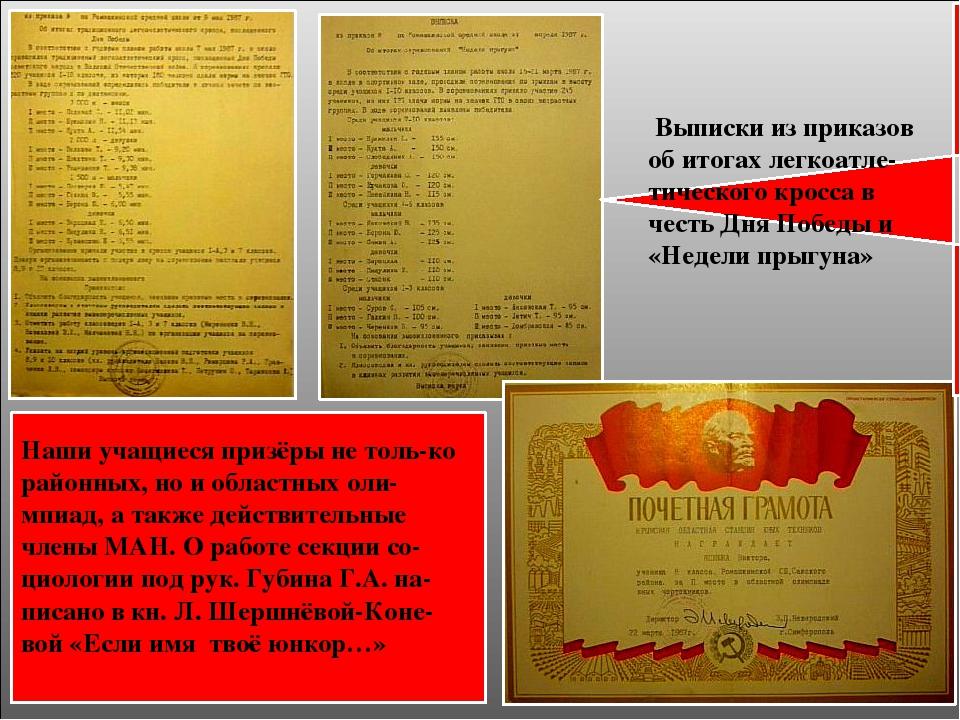 Выписки из приказов об итогах легкоатле- тического кросса в честь Дня Победы...