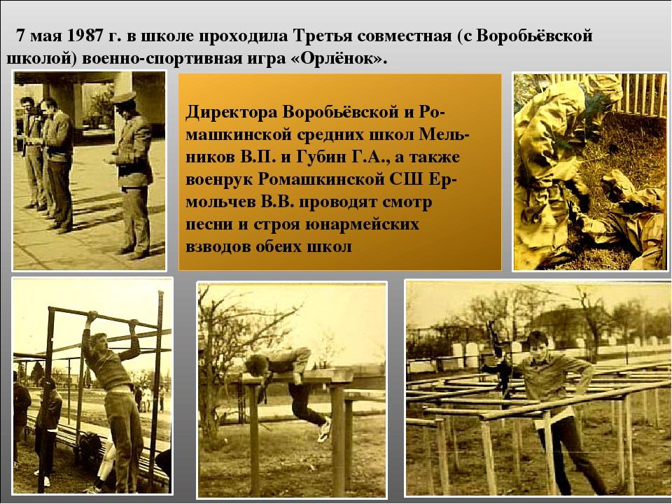 7 мая 1987 г. в школе проходила Третья совместная (с Воробьёвской школой) во...