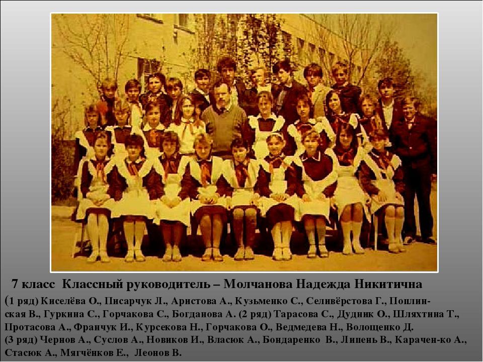 7 класс Классный руководитель – Молчанова Надежда Никитична (1 ряд) Киселёва...