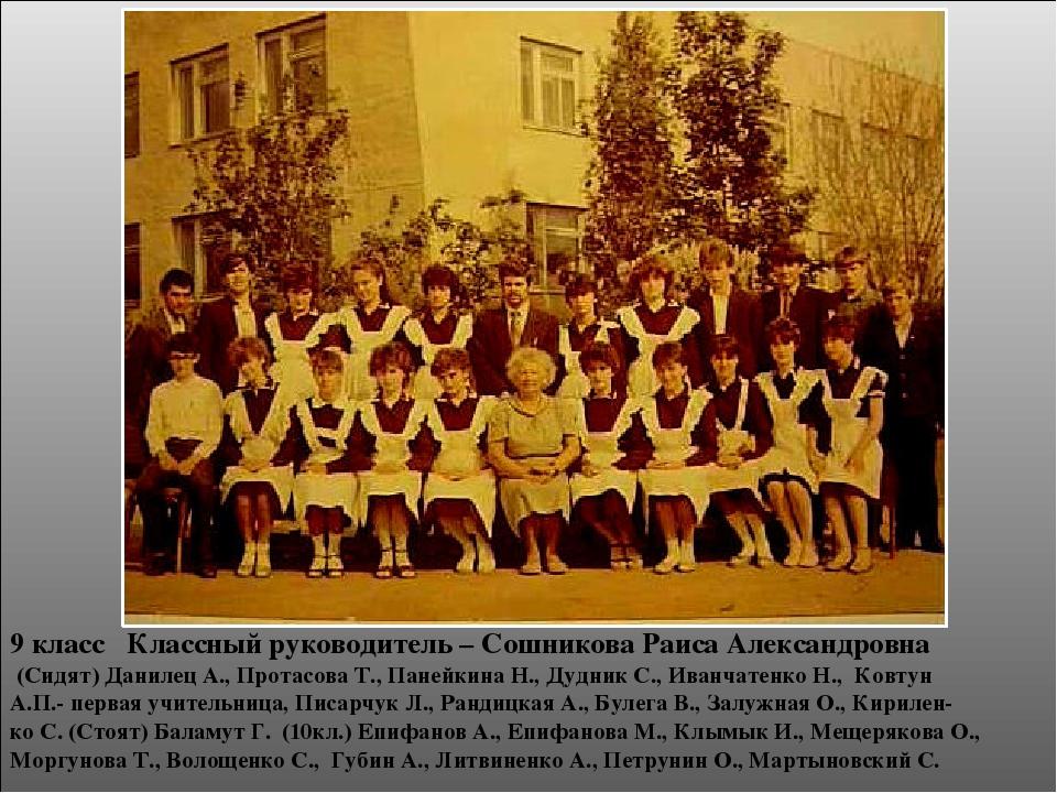 9 класс Классный руководитель – Сошникова Раиса Александровна (Сидят) Даниле...