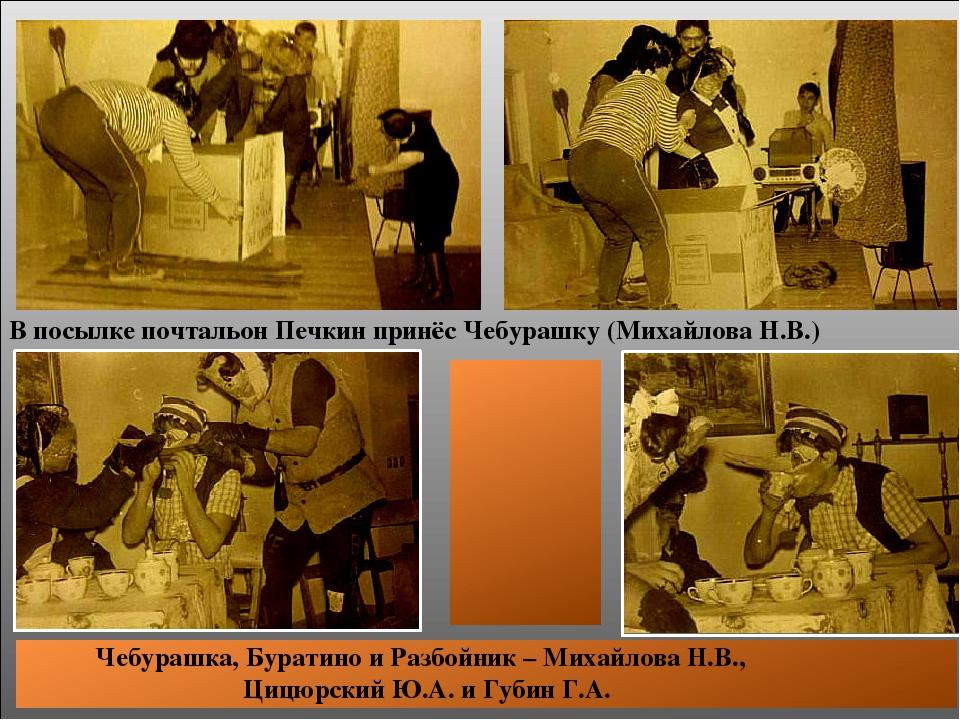 В посылке почтальон Печкин принёс Чебурашку (Михайлова Н.В.) Чебурашка Чебур...