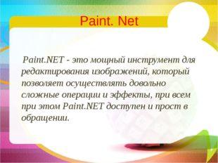 Paint. Net Paint.NET - это мощный инструмент для редактирования изображений,