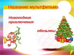 Название мультфильма Новогодние приключения обезьяны