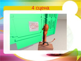 4 сцена