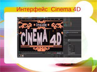 Интерфейс Сinema 4D