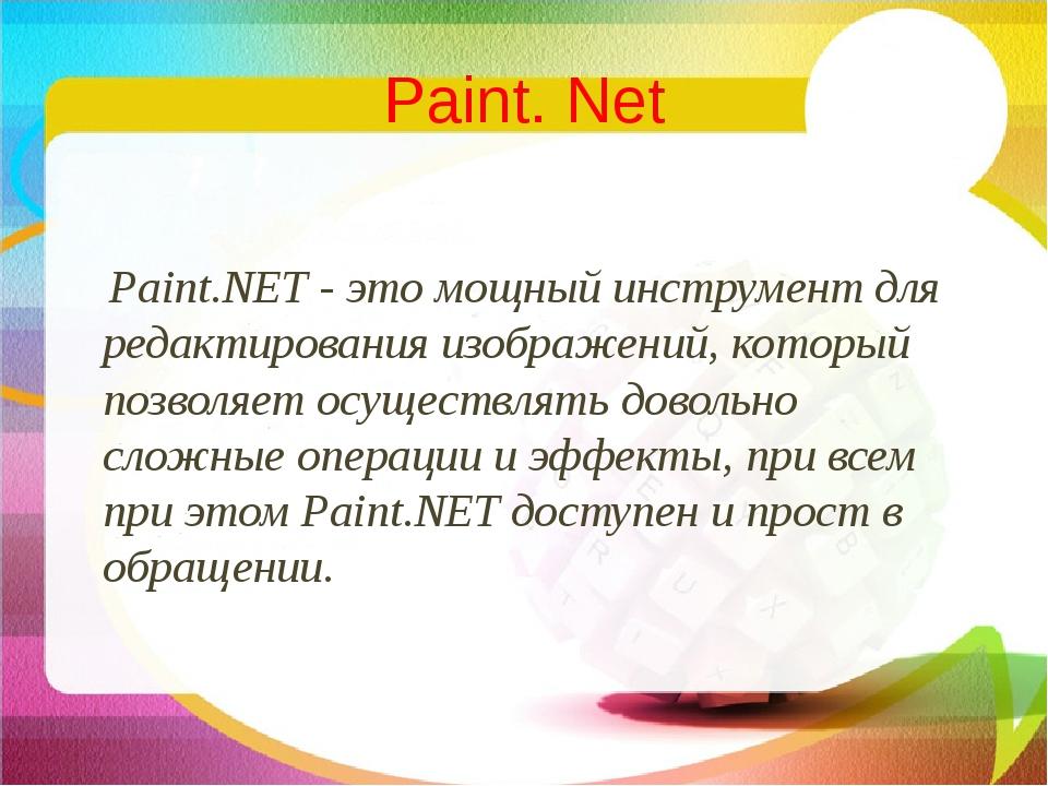 Paint. Net Paint.NET - это мощный инструмент для редактирования изображений,...