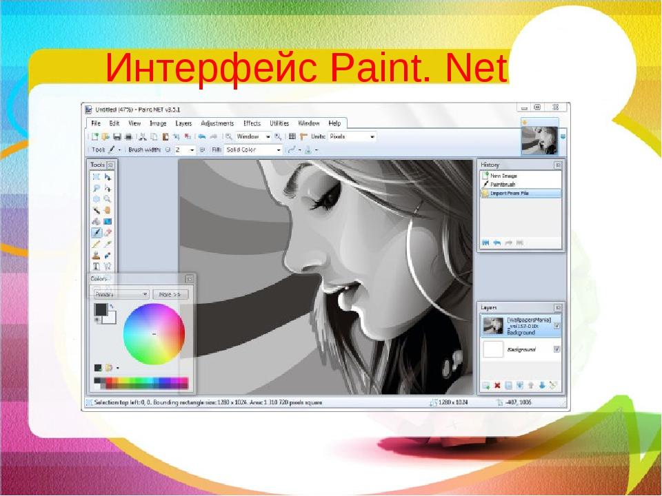 Интерфейс Paint. Net