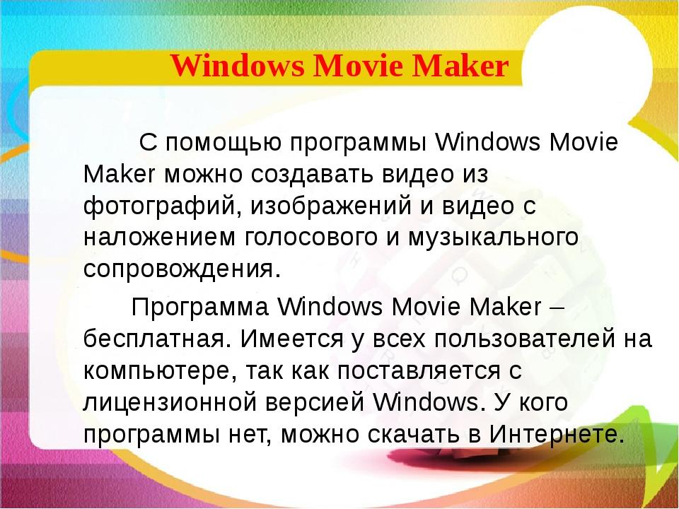 Windows Movie Maker С помощью программыWindows Movie Makerможносоздавать...