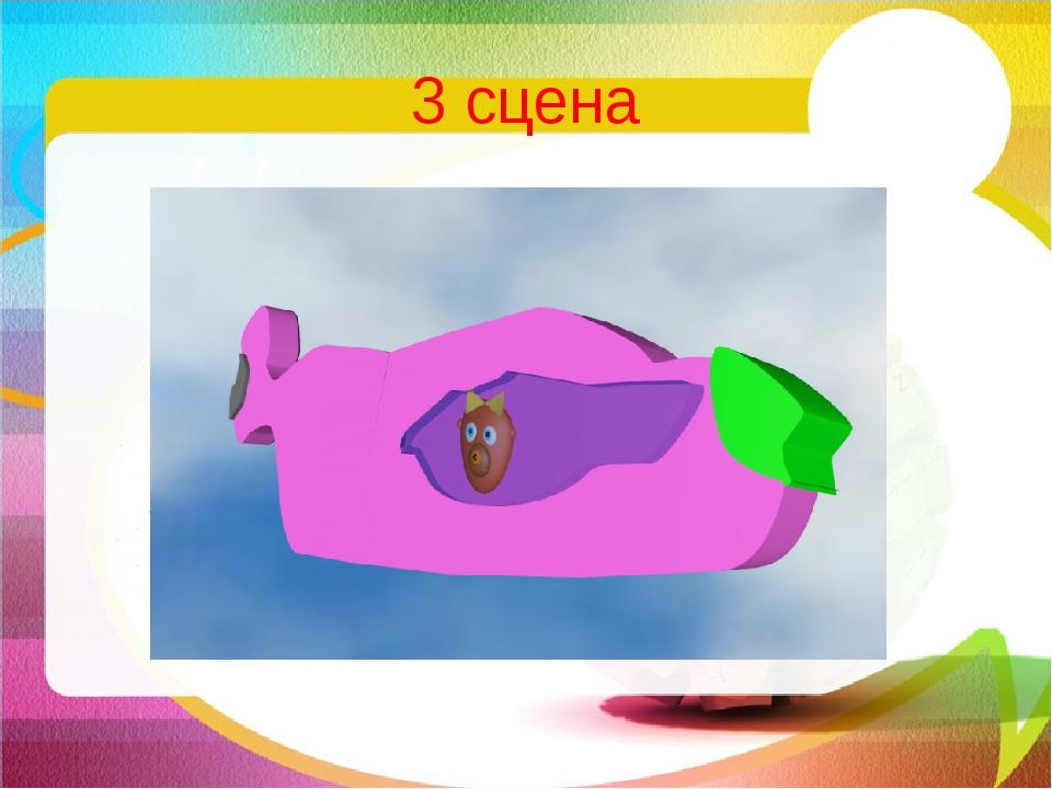 3 сцена