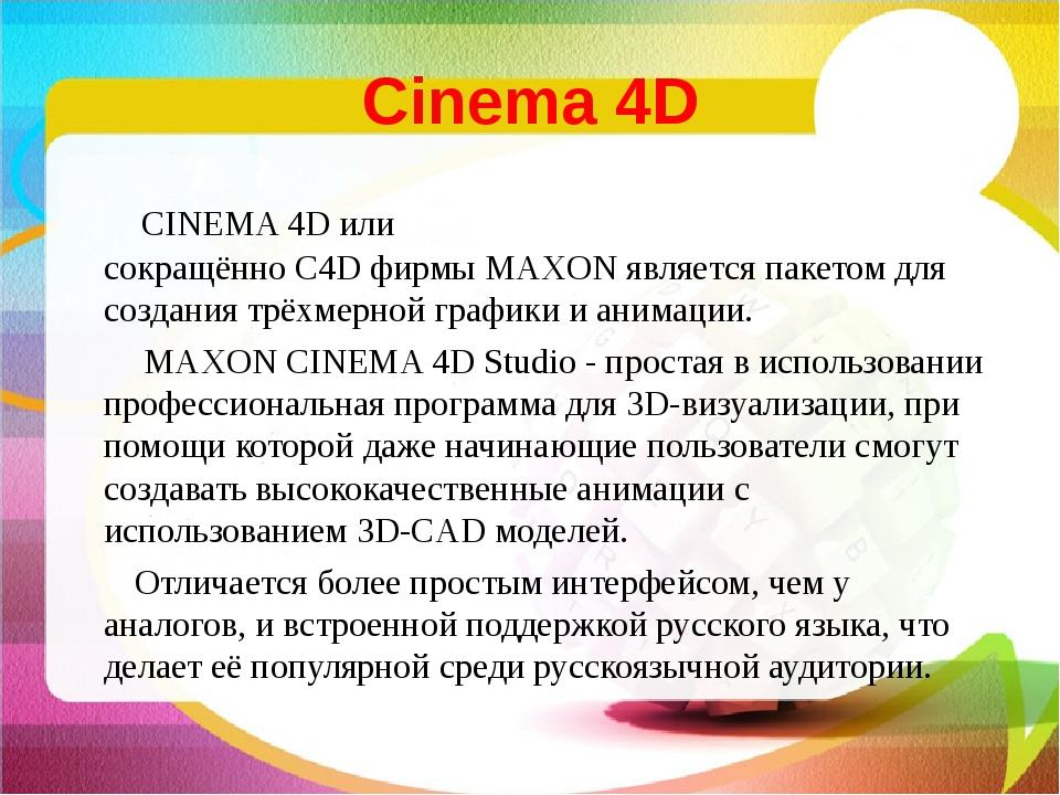 Сinema 4D CINEMA 4Dили сокращённоC4DфирмыMAXONявляется пакетом для созда...