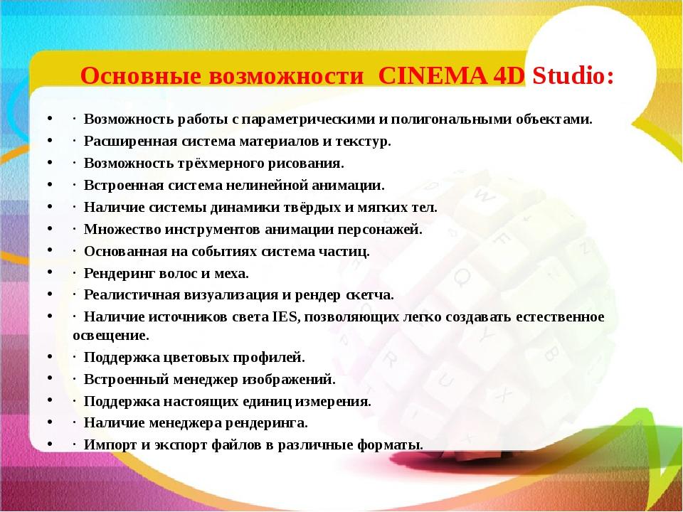 Основные возможности CINEMA 4D Studio: · Возможность работы с параметрическ...