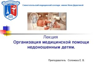Лекция Организация медицинской помощи недоношенным детям. Преподаватель Солом