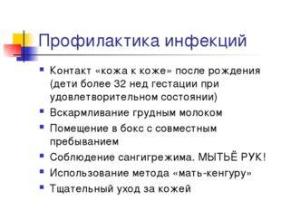 Профилактика инфекций Контакт «кожа к коже» после рождения (дети более 32 нед