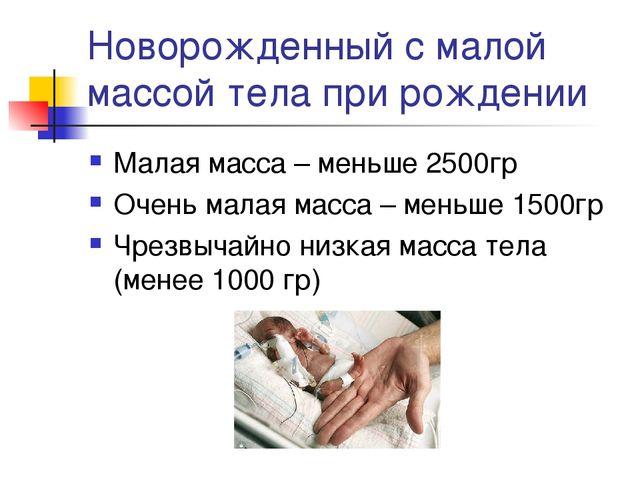 Новорожденный с малой массой тела при рождении Малая масса – меньше 2500гр Оч...