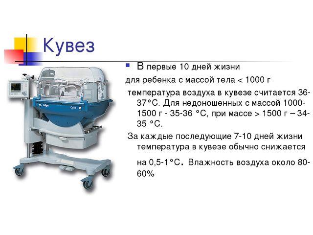 Кувез В первые 10 дней жизни для ребенка с массой тела < 1000 г температура в...