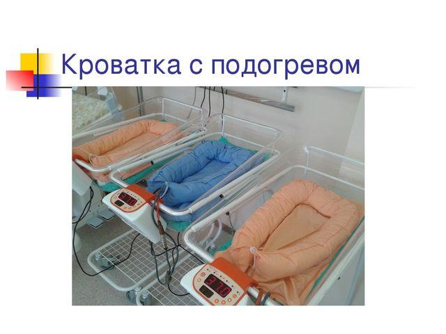 Кроватка с подогревом