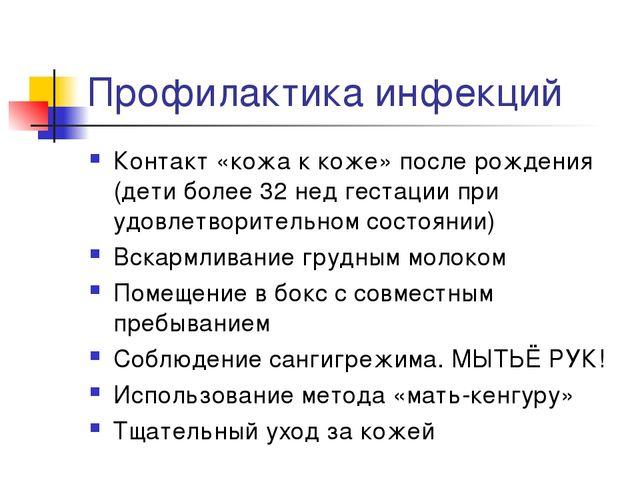 Профилактика инфекций Контакт «кожа к коже» после рождения (дети более 32 нед...