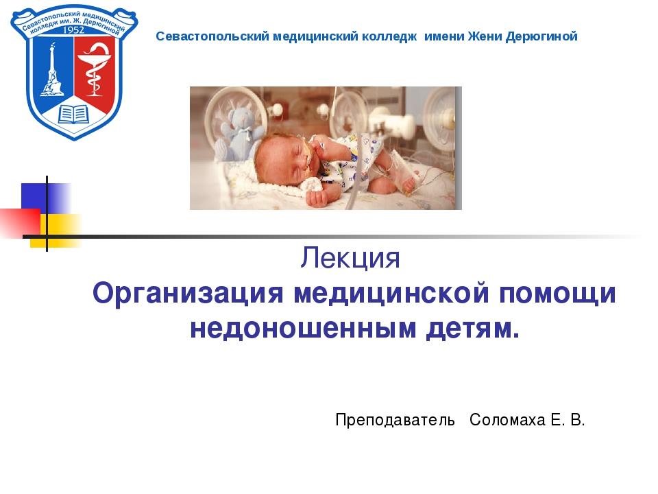 Лекция Организация медицинской помощи недоношенным детям. Преподаватель Солом...