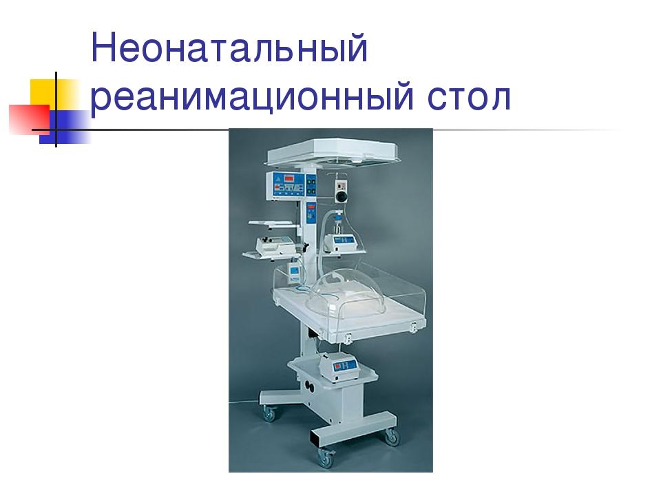 Неонатальный реанимационный стол