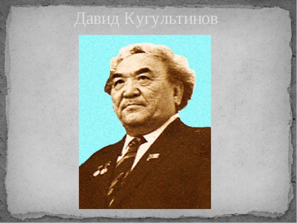 Давид Кугультинов