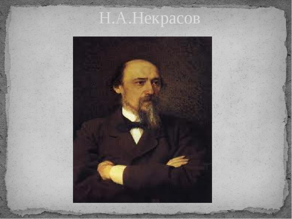 Н.А.Некрасов