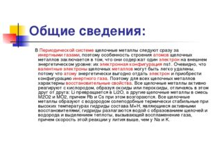 Общие сведения: В Периодической системе щелочные металлы следуют сразу за ине