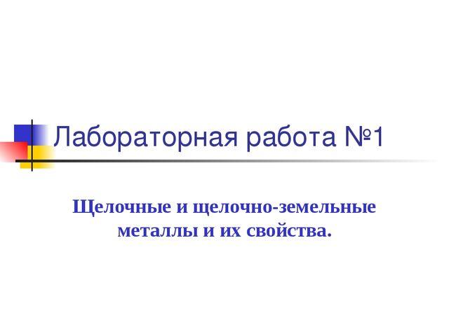 Лабораторная работа №1 Щелочные и щелочно-земельные металлы и их свойства.