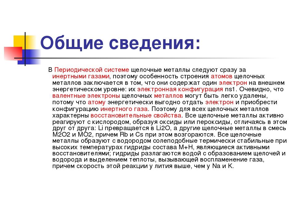 Общие сведения: В Периодической системе щелочные металлы следуют сразу за ине...