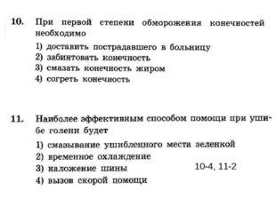 10-4, 11-2