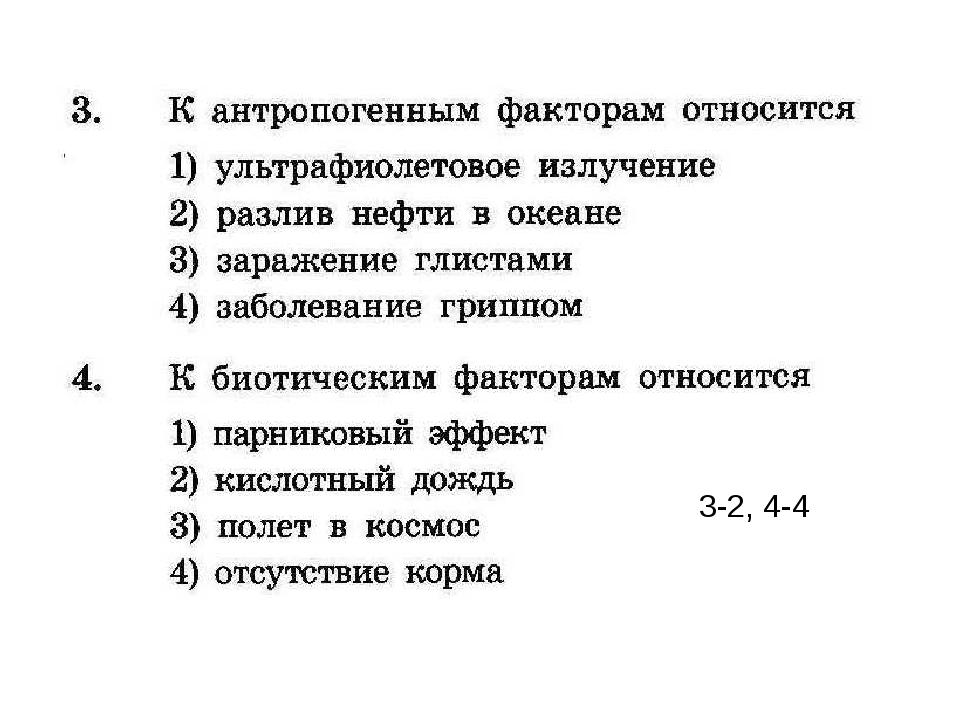 3-2, 4-4