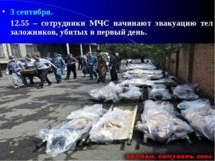 3 сентября. 12.55 – сотрудники МЧС начинают эвакуацию тел заложников, убитых