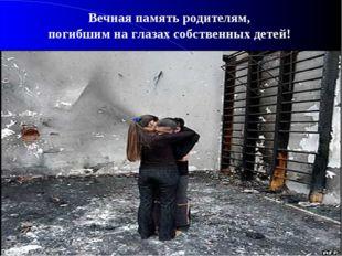 Вечная память родителям, погибшим на глазах собственных детей!