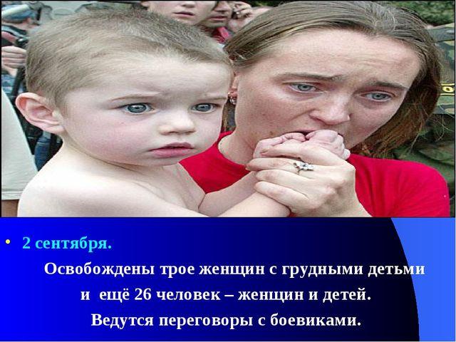 2 сентября. Освобождены трое женщин с грудными детьми и ещё 26 человек – жен...