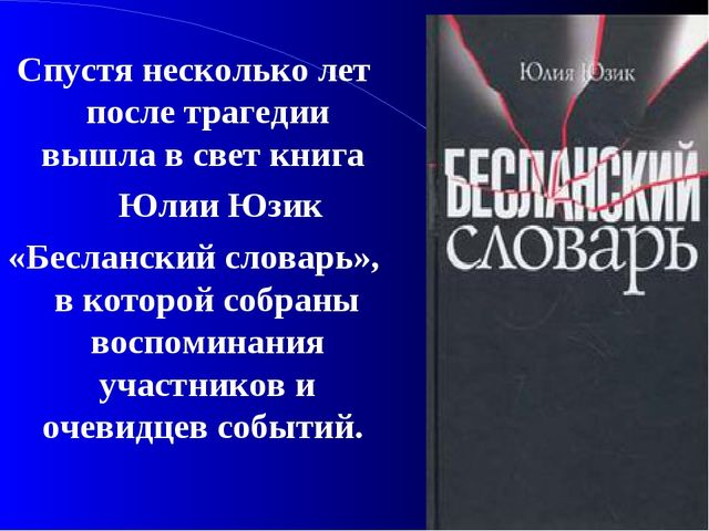 Спустя несколько лет после трагедии вышла в свет книга Юлии Юзик «Беслански...