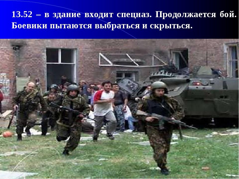 13.52 – в здание входит спецназ. Продолжается бой. Боевики пытаются выбратьс...