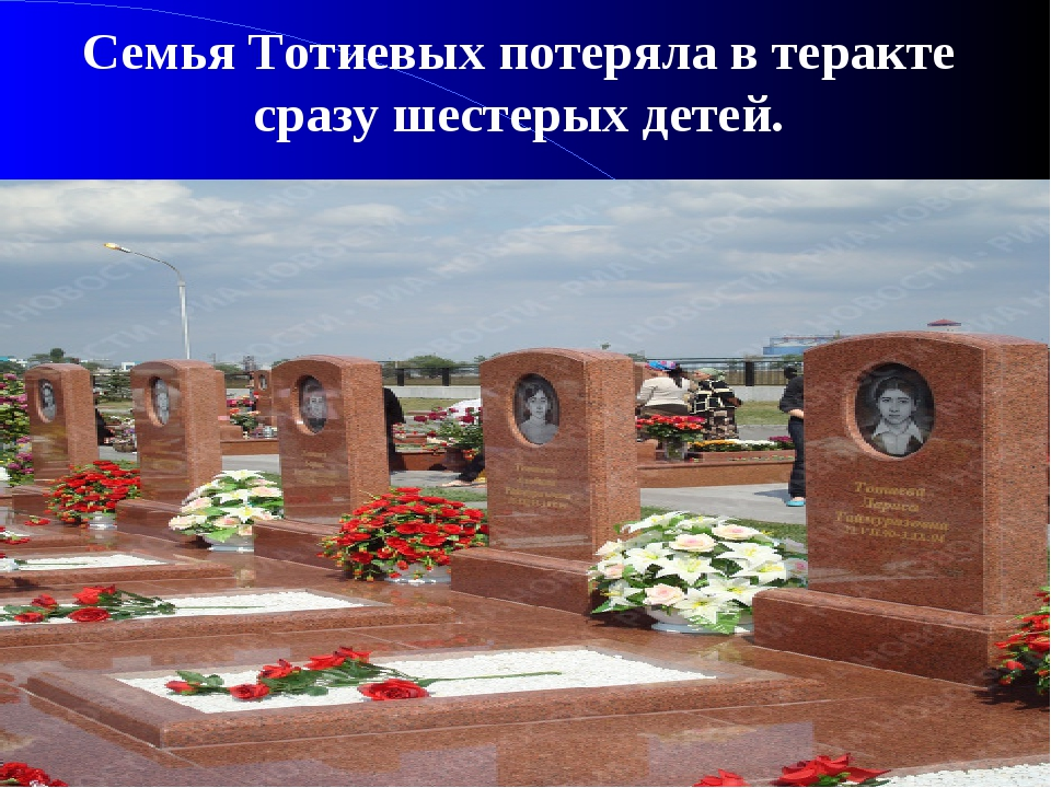 Семья Тотиевых потеряла в теракте сразу шестерых детей.