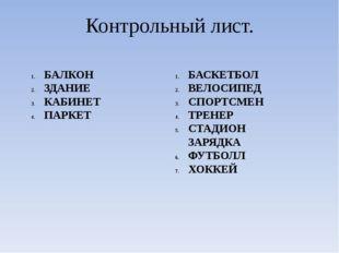 Контрольный лист. БАЛКОН ЗДАНИЕ КАБИНЕТ ПАРКЕТ БАСКЕТБОЛ ВЕЛОСИПЕД СПОРТСМЕН