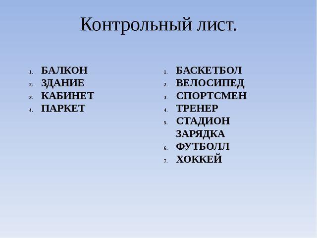 Контрольный лист. БАЛКОН ЗДАНИЕ КАБИНЕТ ПАРКЕТ БАСКЕТБОЛ ВЕЛОСИПЕД СПОРТСМЕН...