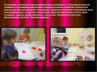 В утренние и вечерние отрезки времени дети свободно и с большим интересом зан