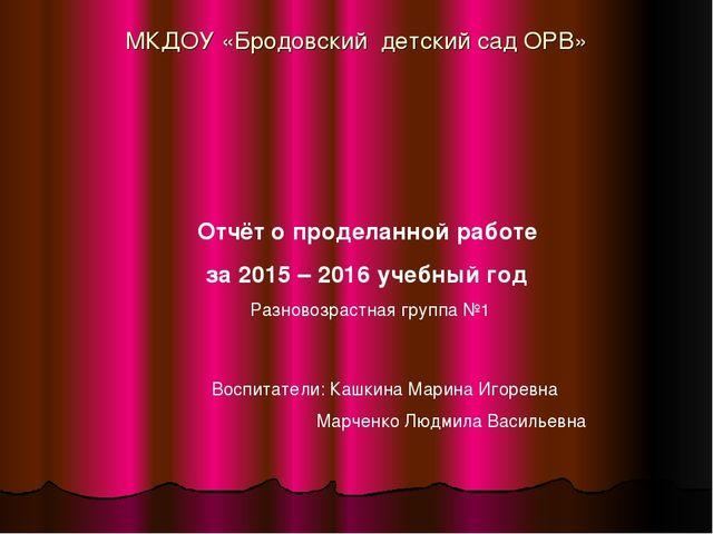МКДОУ «Бродовский детский сад ОРВ» Отчёт о проделанной работе за 2015 – 2016...