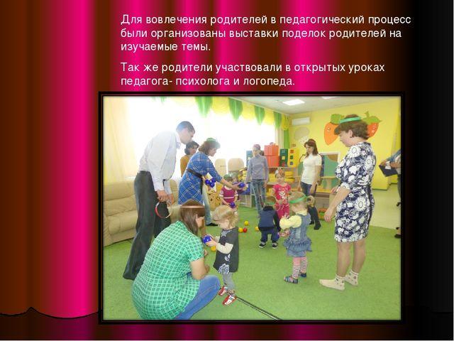 Для вовлечения родителей в педагогический процесс были организованы выставки...