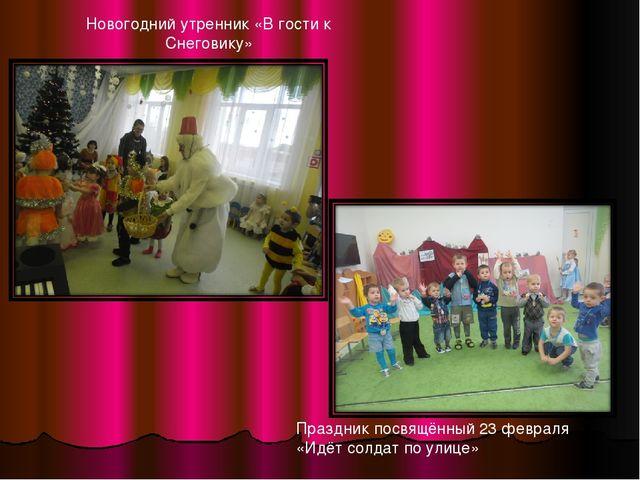 Новогодний утренник «В гости к Снеговику» Праздник посвящённый 23 февраля «Ид...