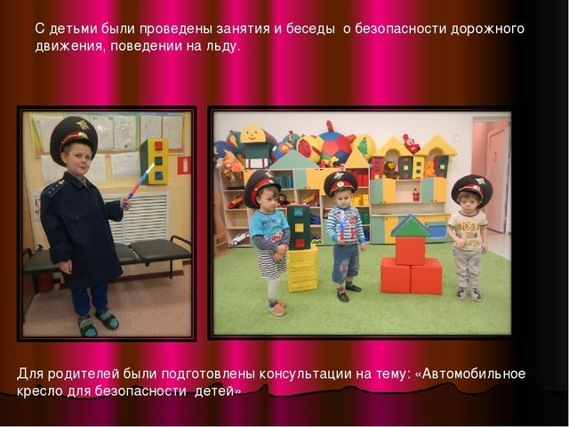 С детьми были проведены занятия и беседы о безопасности дорожного движения, п...