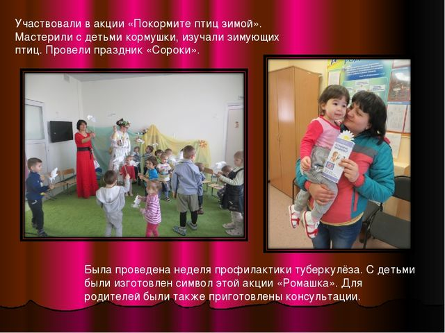 Участвовали в акции «Покормите птиц зимой». Мастерили с детьми кормушки, изуч...