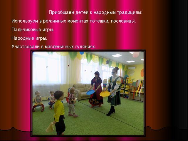 Приобщаем детей к народным традициям: Используем в режимных моментах потешки,...