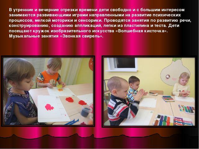 В утренние и вечерние отрезки времени дети свободно и с большим интересом зан...